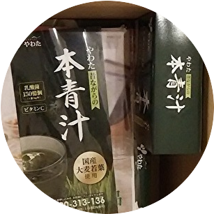やわた 青汁 3箱 3000円キャンペーン