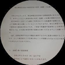登園自粛要請 保育園 特定警戒都道府県