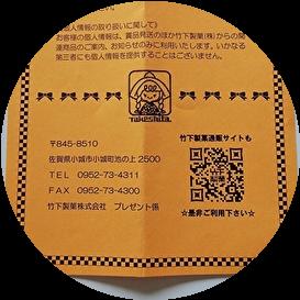 図書カード 当たる 竹下製菓