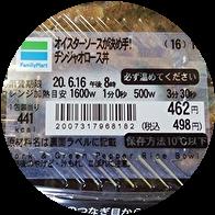 ファミマ 弁当 チンジャオロース丼