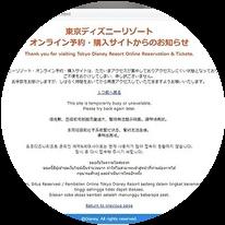 東京ディズニーランド チケット アクセス