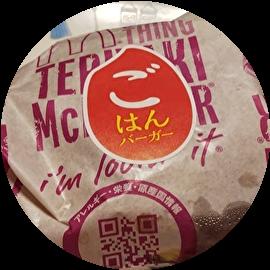 マクドナルド ごはんバーガー カロリー消費