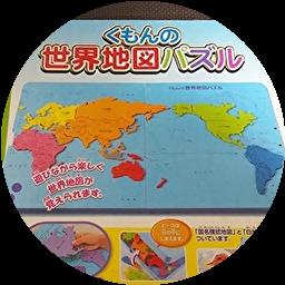 世界地図 パズル くもん 親の工夫