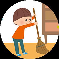掃除 習慣化 コツ 子供